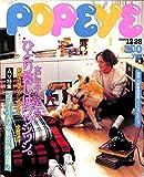 POPEYE (ポパイ) 1985年12月25日号 女にモテル第一歩 ひとり暮しはウッシッシ。