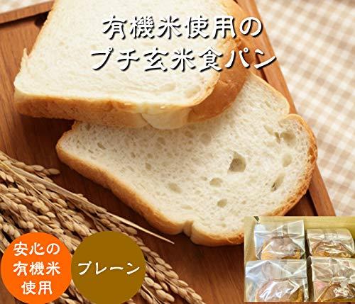 無農薬栽培米100%使用の玄米粉(米粉)でグルテンフリー プチ食パン 16個セット (【プレーン】16個入り)