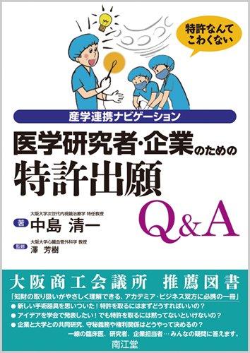 医学研究者・企業のための特許出願Q&A