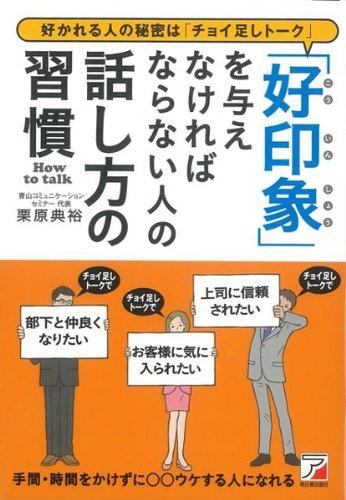 【バーゲンブック】 好印象を与えなければならない人の話し方の習慣