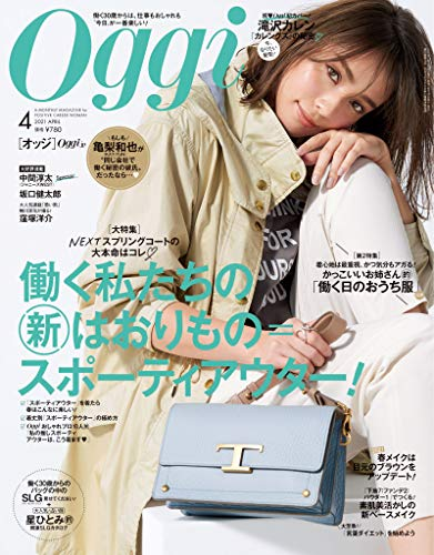 Oggi (オッジ) 2021年 4月号 [雑誌]