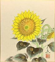 中谷文魚『向日葵』色紙絵