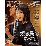 東京カレンダー2021年3月号