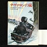 ナヴァロンの嵐 (ハヤカワ文庫 NV 136)