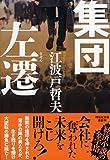 集団左遷 (祥伝社文庫)