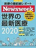 ニューズウィーク日本版特別編集 世界の最新医療2020 [ムック]