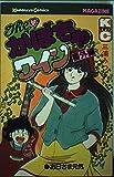The・かぼちゃワイン 番外編(1) (月刊少年マガジンKC)