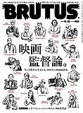 BRUTUS(ブルータス) 2020年 11月15日号 No.927[映画監督論。]