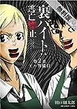 裏バイト:逃亡禁止【単話】(2)【期間限定 無料お試し版】 (裏少年サンデーコミックス)