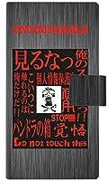 楽天モバイル 楽天ハンド スマホケース 手帳型 カバー YA962 触るな02 横開き 品