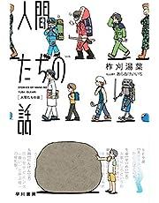 人間たちの話 (ハヤカワ文庫JA)