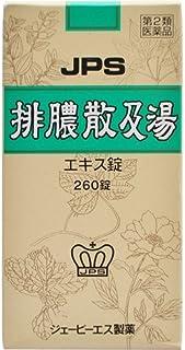 【第2類医薬品】排膿散及湯エキス錠 260錠