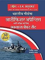 Indian Navy (Bhartiya Nausena) Artificer Apprentice AA Paper Set Hindi Medium 2019
