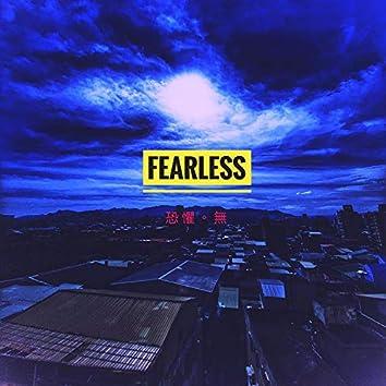 無畏 (Fearless)