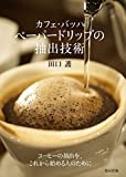 カフェ・バッハ ペーパードリップの抽出技術
