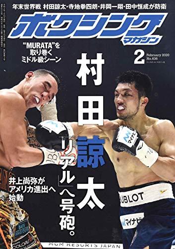 ボクシングマガジン 2020年 02 月号 [雑誌]