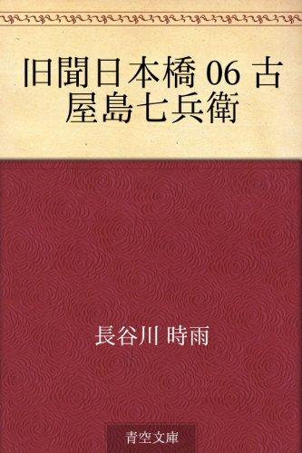 旧聞日本橋 06 古屋島七兵衛の詳細を見る