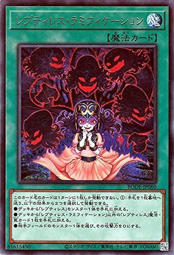 遊戯王カード レプティレス・ラミフィケーション(レア BURST OF DESTINY(BODE | バースト・オブ・デスティニー 通常魔法 レア