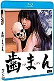 歯まん [Blu-ray]