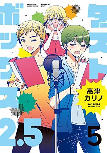 ダストボックス2.5(5) (ヤングガンガンコミックス)