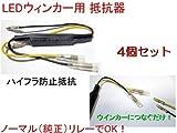 KJT LEDウィンカー ハイフラ防止 抵抗器 1台分(4個セット) 12V 10W15Ω KES-144×4 KES-144×4