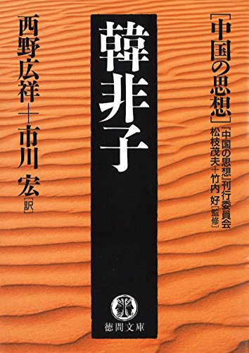 中国の思想(1) 韓非子(改訂版) (徳間文庫)