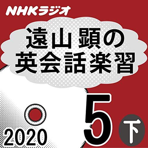 『NHK 遠山顕の英会話楽習 2020年5月号 下』のカバーアート