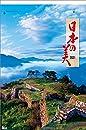 日本の美(フイルム) 2021年 カレンダー 壁掛け CL-1070