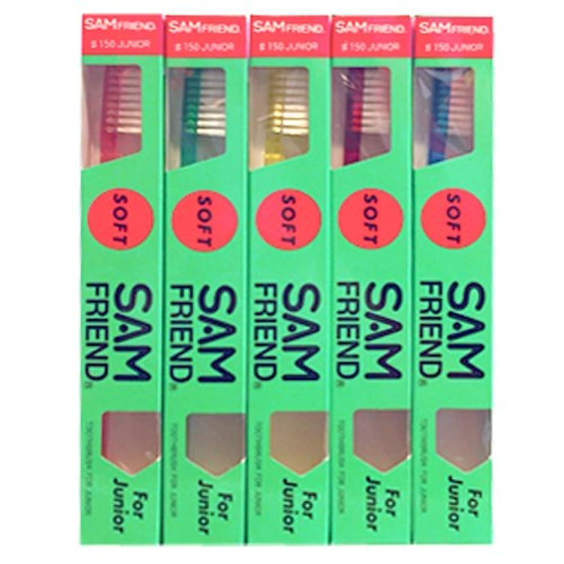 満了コートエラーサムフレンド サムフレンド 歯ブラシ #150ジュニア 5色セット 6~12才用 歯並びが複雑で汚れやすい小さな口 ソフト