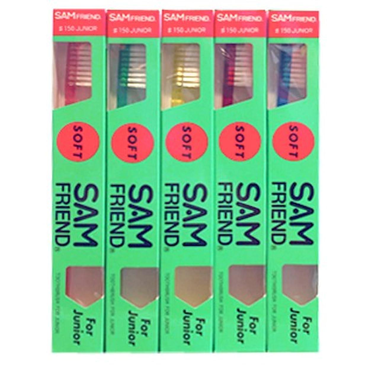 逃げるアノイ引くサムフレンド サムフレンド 歯ブラシ #150ジュニア 5色セット 6~12才用 歯並びが複雑で汚れやすい小さな口 ソフト