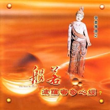 Buddhist dance music - Ben Nu Pao Lo Mi Do Heart Pray