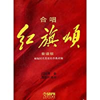 Chorus Red Flag Song (cover spectrum Edition)(Chinese Edition)
