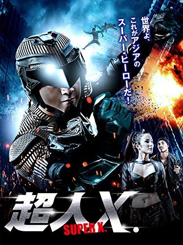 超人X.(字幕版)