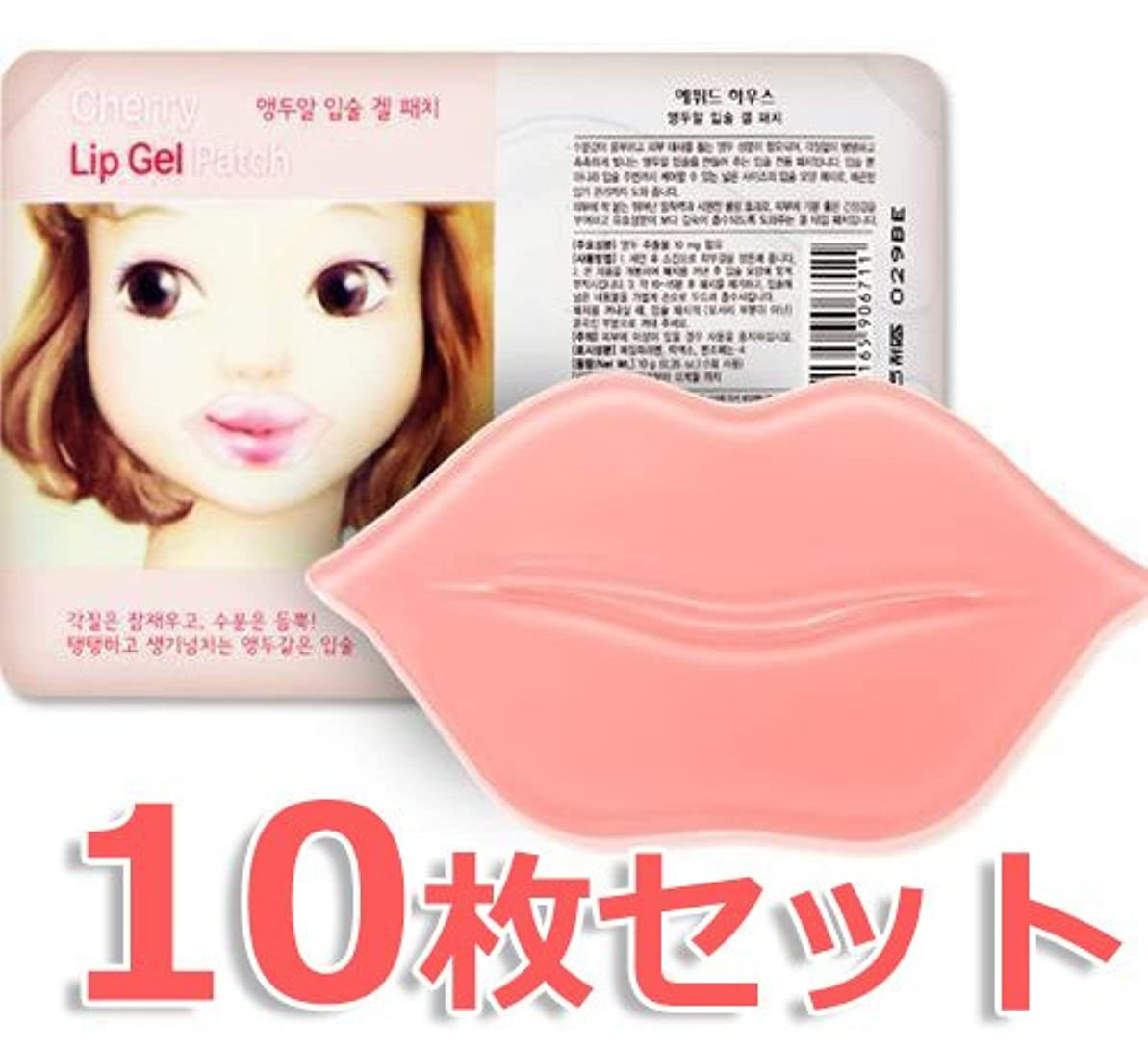 ハードウェアびん間違えたエチュードハウス Cherry Lip Gel Patch 10枚セット