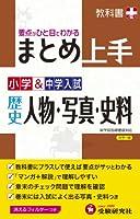 小学&中学入試 まとめ上手 日本歴史年代: 要点がひと目でわかる (小学&中学入試まとめ上手)