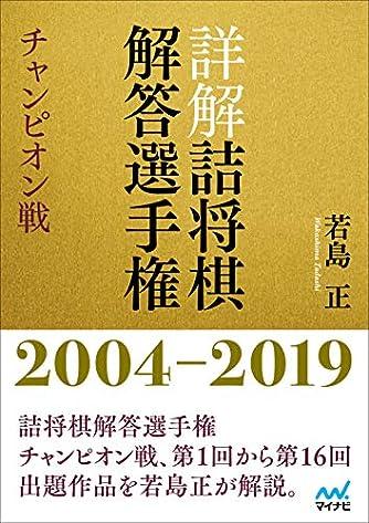 詳解 詰将棋解答選手権 チャンピオン戦 2004~2019