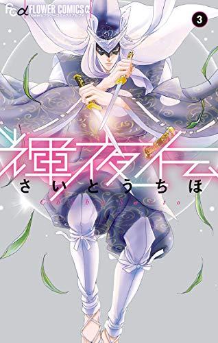 輝夜伝(3) (フラワーコミックスα)