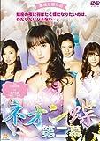 ネオン蝶 第二幕[DVD]