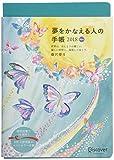 夢をかなえる人の手帳 2018 blue (青)