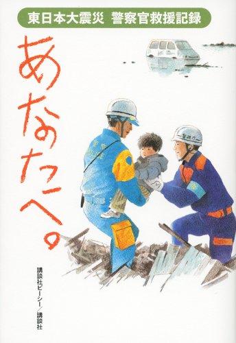 東日本大震災 警察官救援記録 あなたへ。の詳細を見る