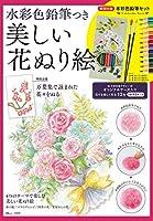 水彩色鉛筆つき 美しい花ぬり絵 (TJMOOK)