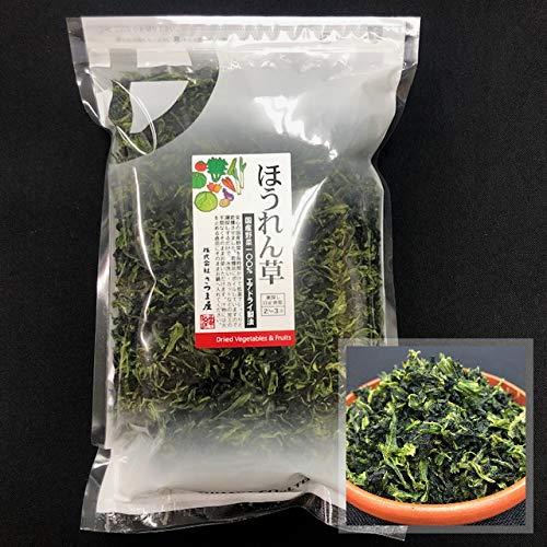 国産乾燥ほうれん草 500g 国産乾燥野菜シリーズ エアドライ 低温熱風乾燥製法 九州産 熊本県産 みそ汁 フリーズドライ ドライベジタブル 保存食 非常食 長期保存