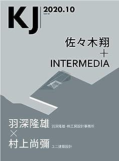 KJ2020年10月号 (2020年10月号)