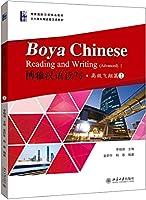 Boya Chinese: Reading and Writing (Advanced) 1