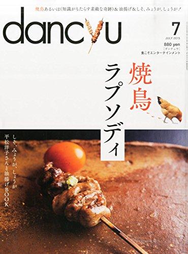 dancyu(ダンチュウ) 2015年 07 月号