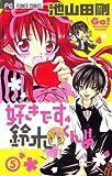 好きです鈴木くん!!(5) (フラワーコミックス)