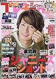 TVfan関西版 2021年 03 月号 [雑誌]