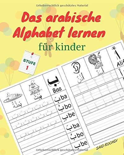 Das arabische Alphabet lernen für Kinder - STUFE 1 -: Arabisch lesen und schreiben lernen für Anfänger   Übungsheft für Kindergärtner Vorschulalter   ... inklusive Aussprache mit Beispielen.