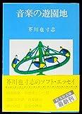 音楽の遊園地 (1982年) (旺文社文庫)