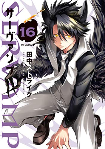 SERVAMP-サーヴァンプ- 16 (MFコミックス ジーンシリーズ)